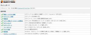 SiteGuard WP Plugin3